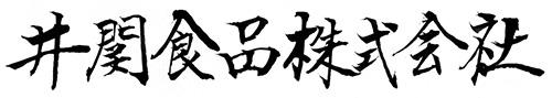 井関食品株式会社